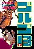 ゴルゴ13(75) (ビッグコミックス)