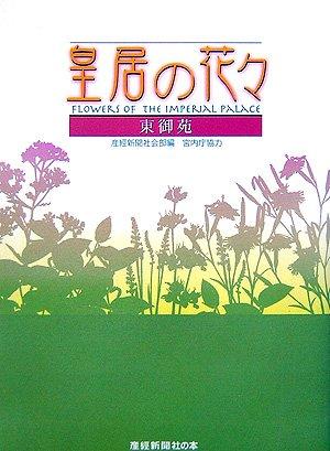 皇居の花々―東御苑 (産経新聞社の本)