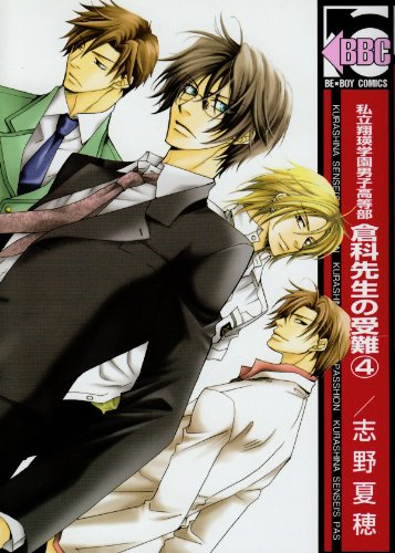 私立翔瑛学園男子高等部倉科先生の受難 4 (ビーボーイコミックス)の詳細を見る
