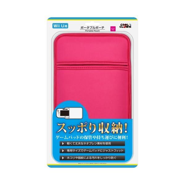 Wii Uゲームパッド用「ポータブルポーチ」(ピンク)の商品画像