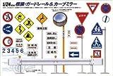 フジミ模型 1/24 道路標識セット