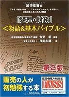 「経理・財務」物語&基本バイブル―日本経済産業省『経理・財務サービススキルスタンダード』を活用した初勉強の人のための必読書