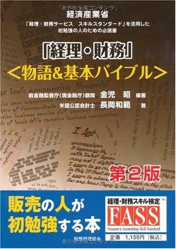 「経理・財務」物語&基本バイブル―日本経済産業省『経理・財務サービススキルスタンダード』を活用した初勉強の人のための必読書の詳細を見る