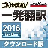 コリャ英和! 一発翻訳 2016 for Mac [ダウンロード]