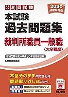 本試験過去問題集 裁判所職員一般職 (大卒程度) 2020年度採用 (公務員試験)