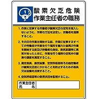 ユニット 作業主任者職務表示板 ビス止めタイプ エコユニボード 600×450×1.2mm厚 808-1 「酸素欠乏危険 作業主任者の職務」