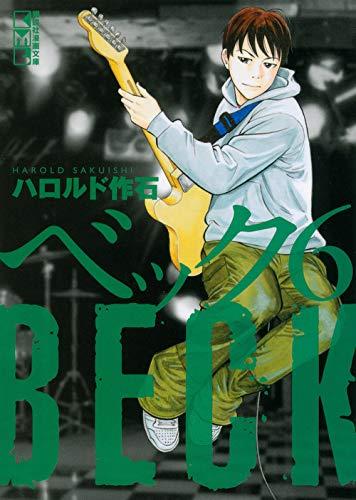 BECK(6) (講談社漫画文庫)の詳細を見る
