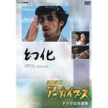 NHKアーカイブス ドラマ名作選集 「幻化」 [DVD]