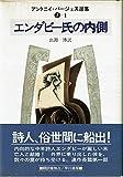 エンダビー氏の内側 (1982年) (アントニイ・バージェス選集〈7-1〉)