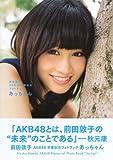 前田敦子 AKB48卒業記念フォトブック あっちゃん 画像