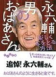 男のおばあさん (だいわ文庫 D 331-1)
