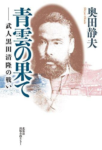 青雲の果て 武人黒田清隆の戦い【HOPPAライブラリー】