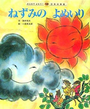 ねずみのよめいり (みんなでよもう!日本の昔話)の詳細を見る