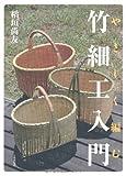 竹細工入門―やさしく編む
