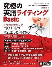 [音声DL付]究極の英語ライティングBasic 究極シリーズ