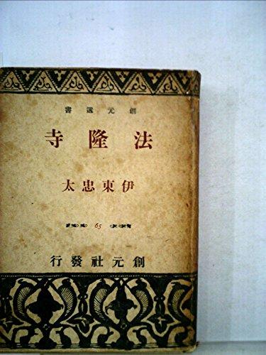 法隆寺 (1947年) (創元選書〈第65〉)