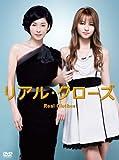 リアル・クローズ DVD-BOX[DVD]