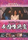 昭和ポルノ劇場 女囚性欲魔 [DVD]