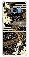 sslink SC-02J/SCV36 Galaxy S8 ギャラクシー ハードケース ca580-3 和柄 花柄 流水 スマホ ケース スマートフォン カバー カスタム ジャケット docomo au