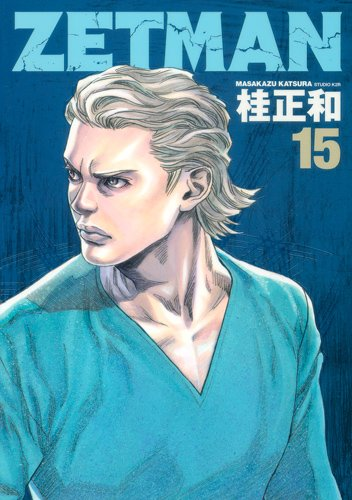 ZETMAN 15 (ヤングジャンプコミックス)