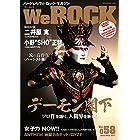 WeROCK Vol. 058 [雑誌]