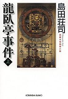 龍臥亭事件(上) 御手洗潔シリーズ (光文社文庫)