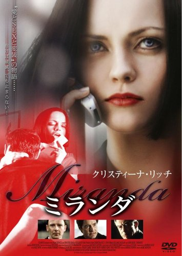ミランダ [DVD]の詳細を見る