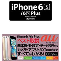 iPhone 6s/6s Plus Perfect Manual au対応版