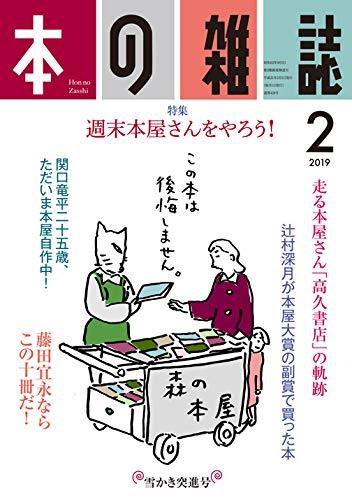 2月 雪かき突進号 No.428