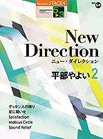STAGEA パーソナル (5~3級) Vol.54 平部やよい2 「New Direction」