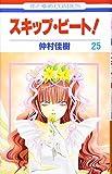スキップ・ビート! 第25巻 (花とゆめCOMICS)