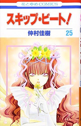 スキップ・ビート! 第25巻 (花とゆめCOMICS)の詳細を見る