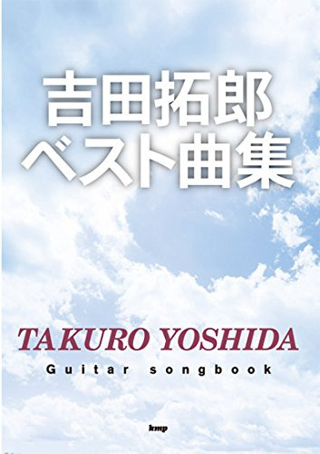 Guitar songbook 吉田拓郎 ベスト曲集 (楽譜)