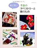 布で作る季節のタペストリーと飾りもの (レッスンシリーズ) 画像
