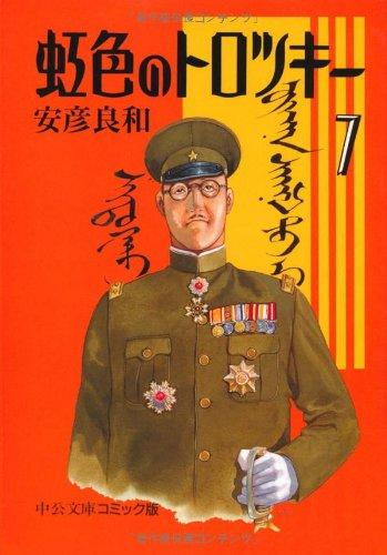 虹色のトロツキー (7) (中公文庫―コミック版)の詳細を見る