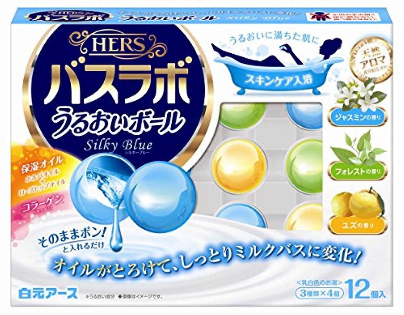 今後消費する禁輸白元アース HERS バスラボ うるおいボール シルキーブルー 3種類×4個入