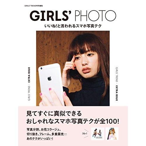 GIRLS' TREND特別編集 GIRLS' PHOTO いいね! と言われるスマホ写真テク ([物販商品・グッズ])