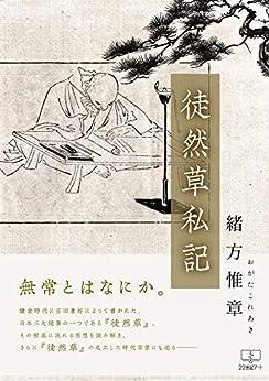 [緒方 惟章]の徒然草私記 (22世紀アート)
