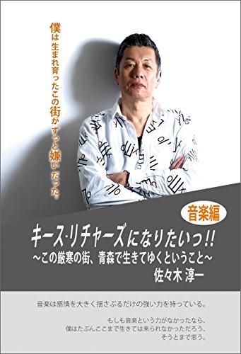 キース・リチャーズになりたい!! 音楽編 ~この厳寒の街、青森で生きてゆくということ~