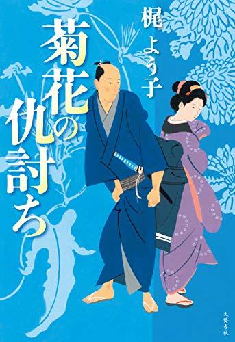 菊花の仇討ち (文春e-book)