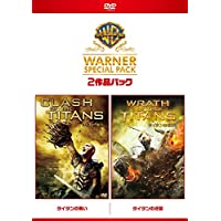 タイタンの戦い/タイタンの逆襲 ワーナー・スペシャル・パック(2枚組)初回限定生産