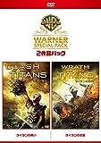 タイタンの戦い/タイタンの逆襲 ワーナー・スペシャル・パック(2枚組)初回限定生産 [DVD]
