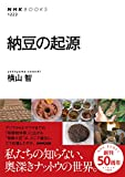 納豆の起源 (NHKブックス)