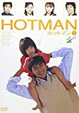 HOTMAN Vol.1[DVD]
