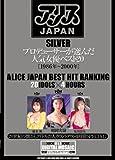 アリスJAPAN SILVER プロデューサーが選んだ人気女優ベスト20[1986年~2000年] [DVD]