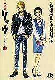 天使派リョウ(1) (ビッグコミックス)