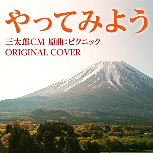 やってみよう 三太郎CM 原曲:ピクニック ORIGINAL...