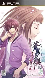 蒼黒の楔 緋色の欠片3 明日への扉(通常版) - PSP