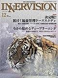 月刊インナービジョン2019年12月号Vol.34, No.12─特別企画:決定版!! 被ばく線量管理ケーススタディ─特集:今から始めるディープラーニング