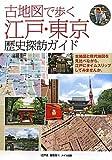 古地図で歩く 江戸・東京 歴史探訪ガイド
